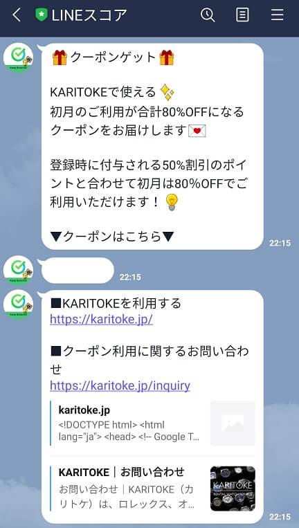 KARITOKE(カリトケ)80%割引クーポン|LINEScore