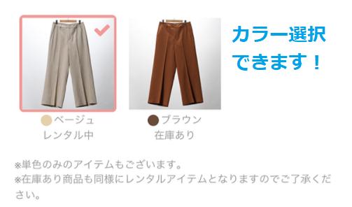 エアークローゼットの服の購入方法:過去のアイテムの購入手続き