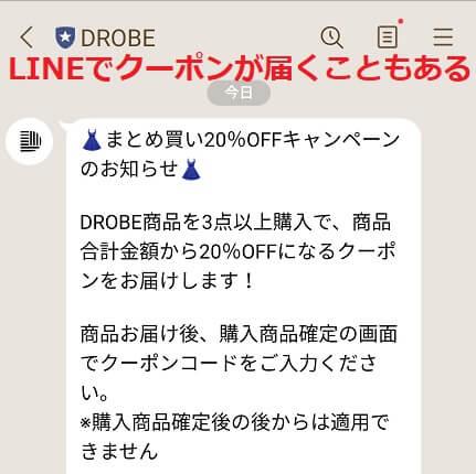 DROBE(ドローブ)のクーポン