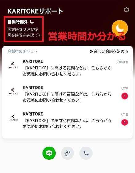 KARITOKE(カリトケ)のチャット