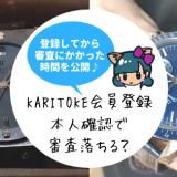 KARITOKE(カリトケ)会員登録と申し込み!本人確認で審査落ち?審査時間を公開します