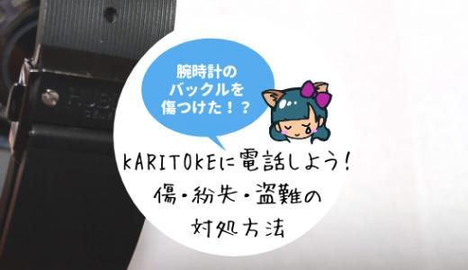 カリトケ(KARITOKE)電話番号・営業時間・店舗情報!キズ・紛失・盗難など問い合わせ先まとめ