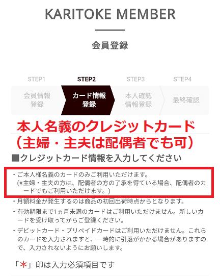 KARITOKE(カリトケ)の登録方法