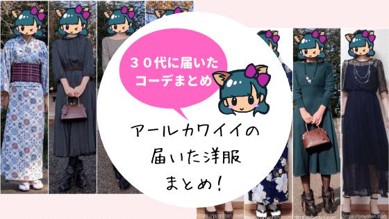 Rcawaii(アールカワイイ)届いたコーデ46選!30代にデザインは若い?
