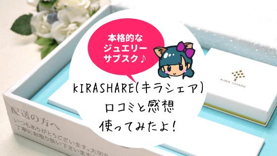KIRASHARE(キラシェア)の口コミ・評判はどう?使ってみた感想ブログ