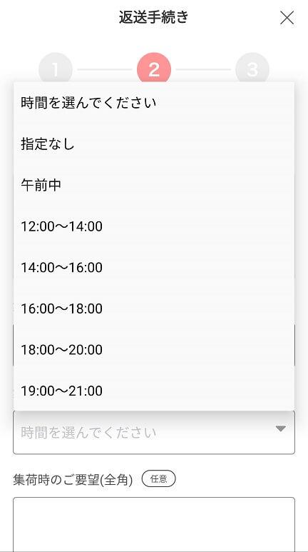 エアークローゼット返却方法:佐川急便の集荷時間