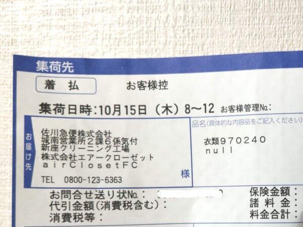 エアークローゼットの返却:佐川急便集荷の控え