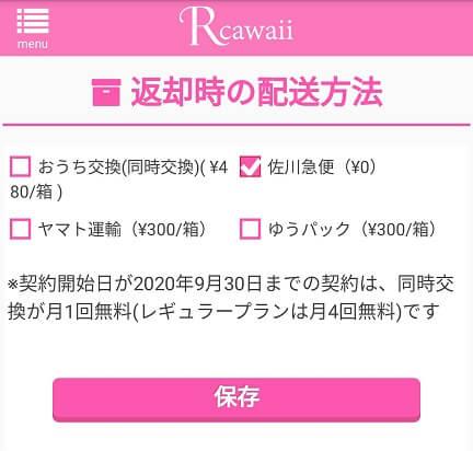 Rcawaiiの返却方法・送料