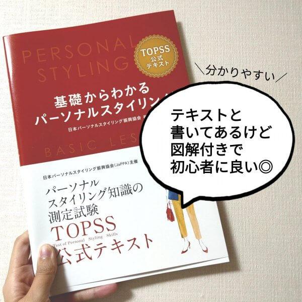 TOPSS公式テキスト
