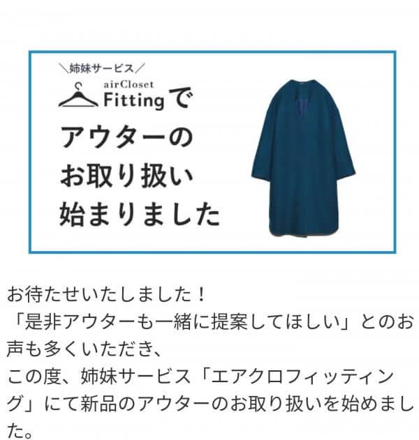 エアクロフィッティングのコート