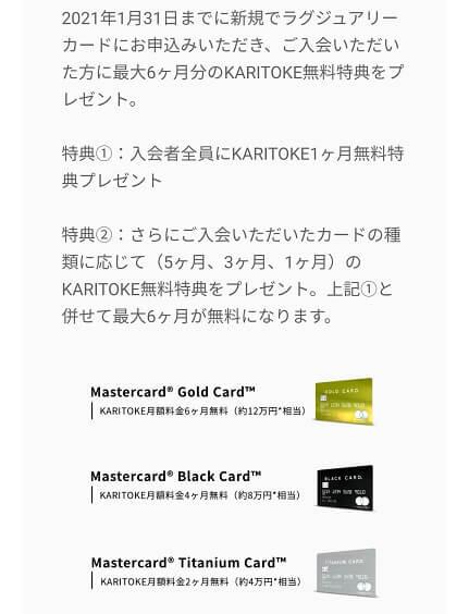 カリトケ(KARITOKE)ラグジュアリーカードキャンペーン