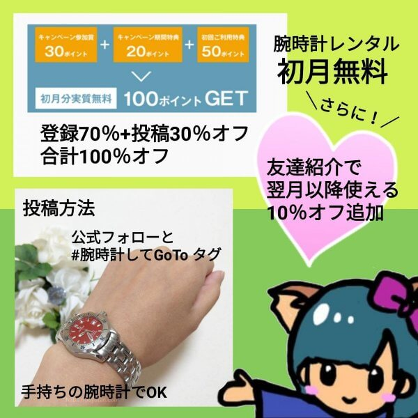 KARITOKEキャンペーン:腕時計してGoTo