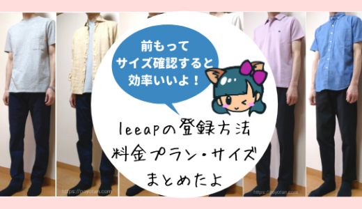 【不便?】leeap(リープ)の登録方法・申込方法!入会前に月額料金プラン・サイズ・身長を要確認!