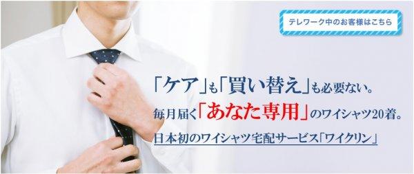 洋服レンタルメンズおすすめ⑤|Yシャツレンタルサブスク:ワイクリン