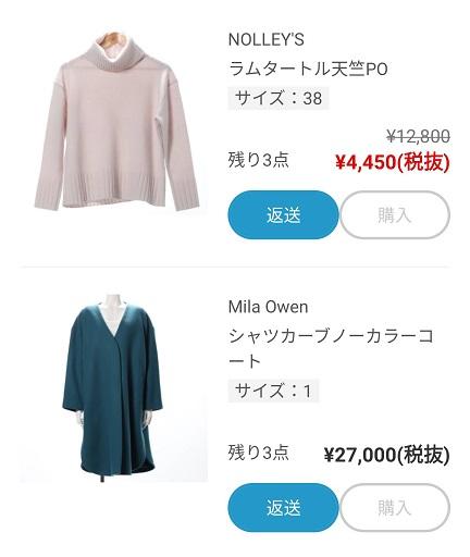 エアクロフィッティング(旧pickss)の届いた洋服のリスト