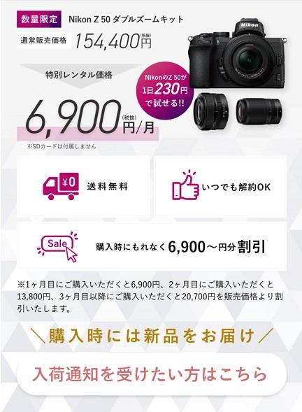 airClosetMall(エアクロモール)カメラNikonZ50料金