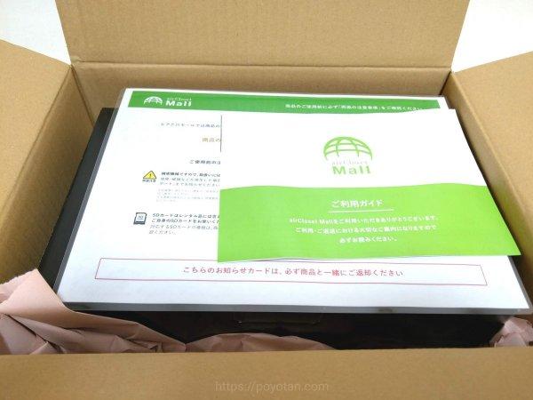 airClosetMall(エアクロモール)カメラNikonZ50箱