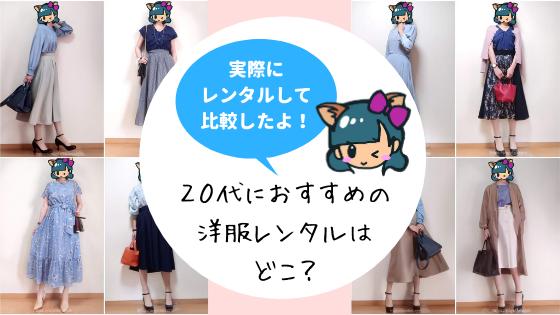 洋服レンタル20代・大学生向け!おしゃれな流行服や韓国ファッションはある?