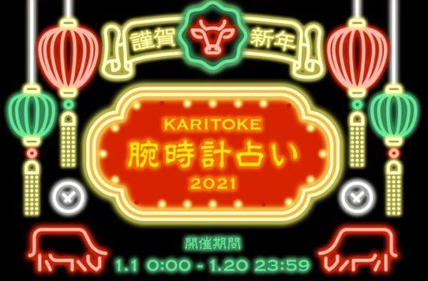 新春特別企画 KARITOKE腕時計占い2021で毎日ポイントGET