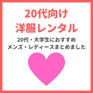 洋服レンタル20代・大学生