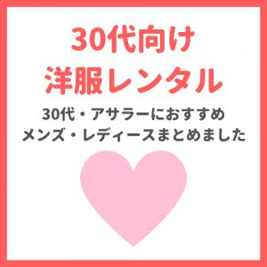 洋服レンタル30代・アラサー