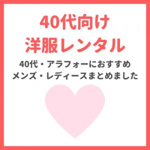 洋服レンタル40代・アラフォー