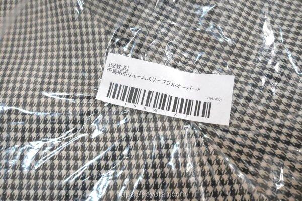 エディストクローゼットの2021年お正月福袋