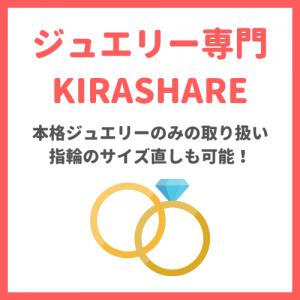 キラシェア(KIRASHARE)の口コミ