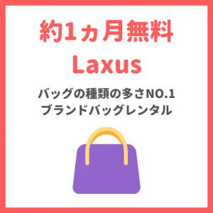 ラクサス(Laxus)の口コミ