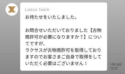 LaxusX(ラクサスエックス)の収入の確定申告