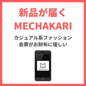 メチャカリ(MECHAKARI)の口コミ