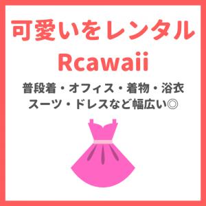 アールカワイイ(Rcawaii)の口コミ