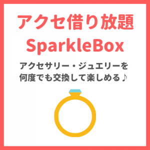 スパークルボックス(sparklebox)の口コミ