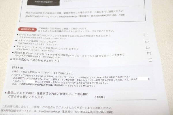 カリトケ(KARITOKE):同梱書類