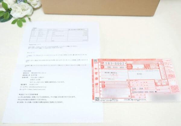 SELECT(セレクト)の納品書と着払い送り状
