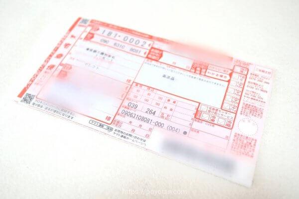 SELECT(セレクト)の着払い送り状