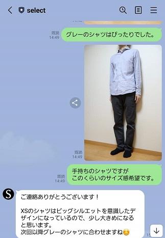 SELECT(セレクト)のLINE