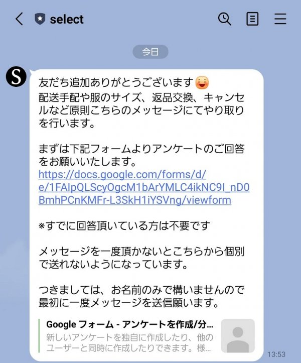 SELECT(セレクト)登録