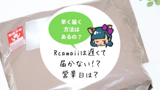 Rcawaii(アールカワイイ)は遅い!?届かない!?コンビニ受け取りはできる?営業日はいつ?
