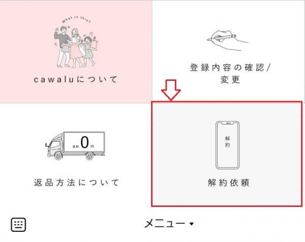 おうちでファッションショー(Cawalu)解約方法