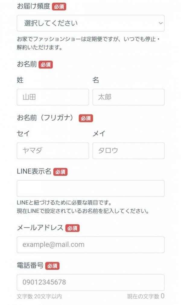 おうちでファッションショー(Cawalu)登録方法