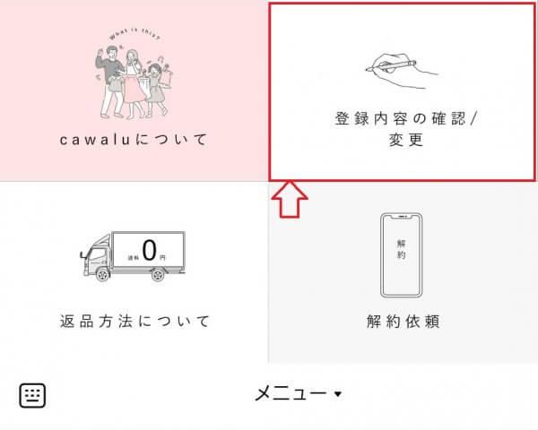 おうちでファッションショー(Cawalu)お届け周期変更