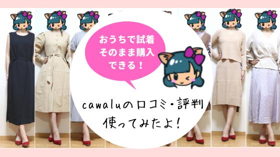 おうちでファッションショー(Cawalu)口コミ・感想!届かない!?値段はいくら?
